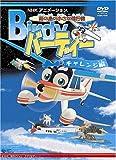 南の島の小さな飛行機 バーディー チャレンジ編