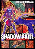 SHADOW SKILL black howling(アフタヌーンKCデラックス)