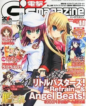 電撃G's magazine (ジーズマガジン) 2013年 11月号 [雑誌]