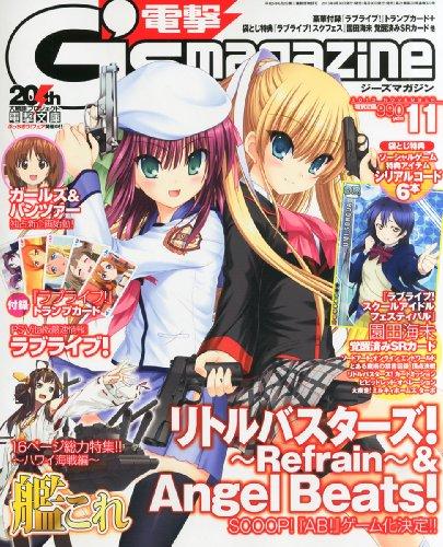 電撃G\\\\\\\'s magazine (ジーズマガジン) 2013年 11月号 [雑誌]