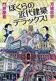 サムネイル:万城目学と門井慶喜による書籍『ぼくらの近代建築デラックス! 』
