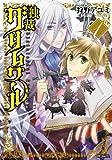 独裁グリムワール 1 (MFコミックス ジーンシリーズ)