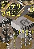 ミステリマガジン 2009年 06月号 [雑誌]
