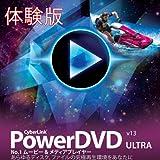 【体験版】PowerDVD13 Ultra [ダウンロード]