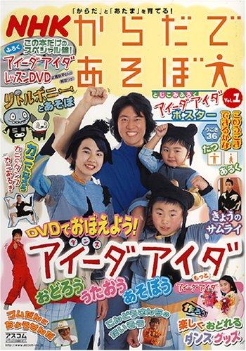 NHKからだであそぼ Vol.1 (AC MOOK)