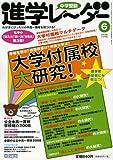 中学受験進学レーダー 2008年 6 (2008)