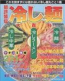 麺許皆伝冷し麺大百科 (メディアックスムック 148)