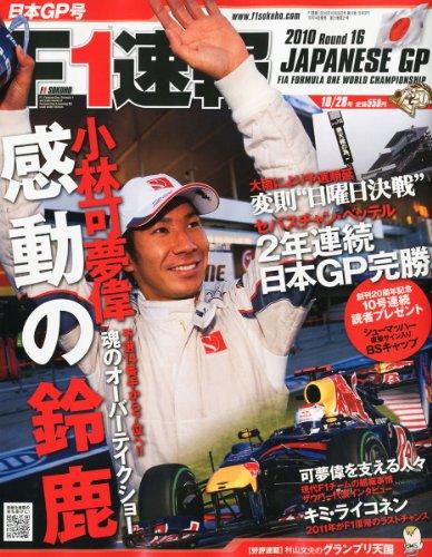 F1 (エフワン) 速報 2010年 10/28号 [雑誌]