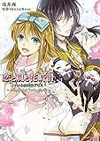 恋と嵐と花時計 ハートの国のアリス~Wonderful Twin World~ (ミッシィコミックス)