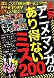 鉄人社 '人気アニメ・マンガのあり得ないミス200'