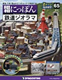 昭和にっぽん鉄道ジオラマ全国版(65) 2016年 12/27 号 [雑誌]