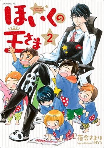 ほいくの王さま(2) (モーニングコミックス)