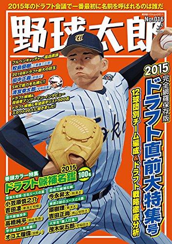 野球太郎No.016 2015ドラフト直前大特集号(廣済堂ベストムック311号)