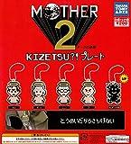 カプセル MOTHER2 KIZETSU?! プレート レア含む全5種セット