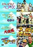 がんばれ!ベアーズ ベストバリューDVDセット[DVD]