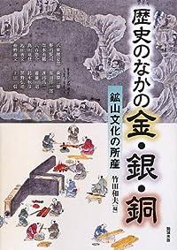 歴史のなかの金・銀・銅 -鉱山文化の所産- (アジア遊学 166)