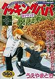 クッキングパパ カツサンド (講談社プラチナコミックス)