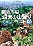 関西周辺 週末の山登りベスト120 (ヤマケイアルペンガイドNEXT)