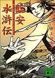臨安水滸伝 (講談社文庫)