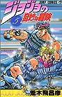 ジョジョの奇妙な冒険 第5巻 1988-08発売
