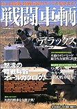 戦闘車輌デラックス―陸上自衛隊・陸戦兵器のすべてを見せます!   別冊ベストカー