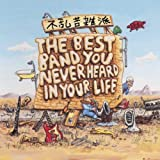The Best Band You Never Heard in Your Life by Frank Zappa (1996-04-01)