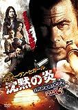 沈黙の炎 TRUE JUSTICE2 PART4[DVD]