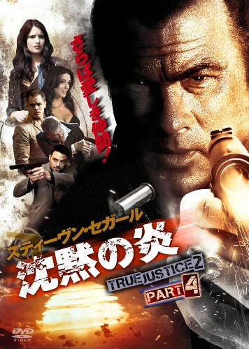 沈黙の炎 TRUE JUSTICE2 PART4 [DVD]