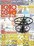 ROBOCON Magazine (ロボコンマガジン) 2014年 11月号 [雑誌]