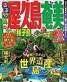 るるぶ屋久島 奄美 種子島'15 (国内シリーズ)