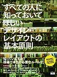 サムネイル:book『すべての人に知っておいてほしい デザイン・レイアウトの基本原則』