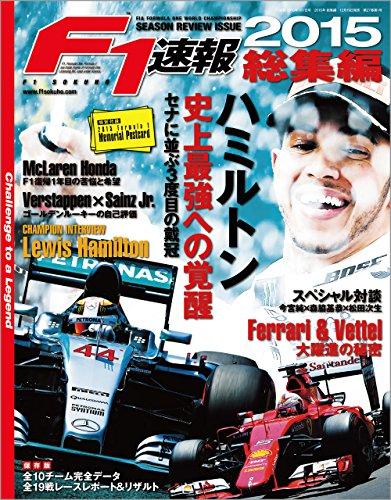 F1 (エフワン) 速報 2015 総集編 [雑誌] F1速報