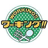 WORKING!! 12巻 初回限定特装版