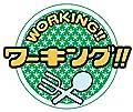 コミックス「WORKING!!」第12巻にオリジナルドラマCD付き特装版