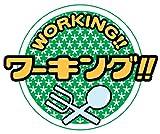 高津カリノ「WORKING!!」第12巻にオリジナルドラマCD付属