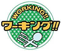 WORKING!! (12) (ヤングガンガンコミックス)