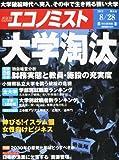 エコノミスト 2012年 8/28号 [雑誌]