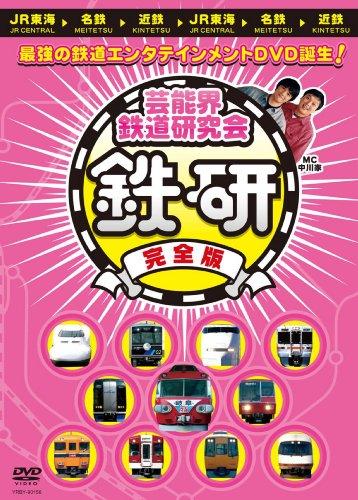 芸能界鉄道研究会 鉄研 完全版[DVD]