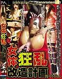 女体狂乱改造計画  DPNK-1 [DVD]