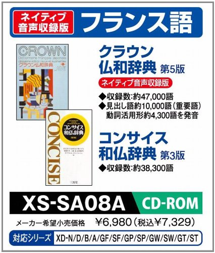 CASIO existing dedicated data plus additional content CD-ROM XS-SA08A (native voice recording Crown France harmony / the concise Japanese-French dictionary)
