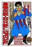 最強伝説・特命係長只野仁SPECIAL (グリーンアロー・コミックス・スペシャル)