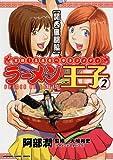 ラーメン王子(2) (カドカワデジタルコミックス)