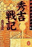 戦史ドキュメント 秀吉戦記 (学研M文庫)