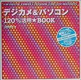 デジカメ&パソコン120%活用BOOK