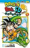 ドラゴンボールSD 1 ブルマと悟空とドラゴンボール (ジャンプコミックス)