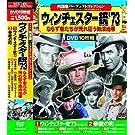 西部劇 パーフェクトコレクション DVD10枚組 ACC-015