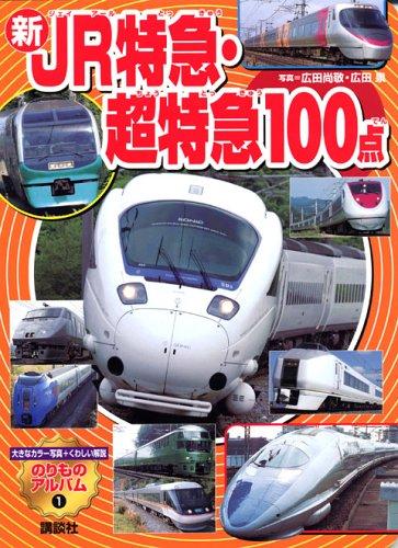 (新)JR特急・超特急100点