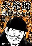 大発掘 / 辰巳 ヨシヒロ のシリーズ情報を見る