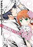 アルカナ・ファミリア Amore Mangiare Cantare! (4) (シルフコミックス)