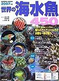 世界の海水魚450 (2007年版)
